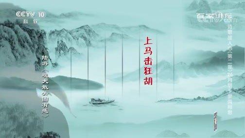 《百家讲坛》 20200225 诗歌故人心(第二部)26 月明千里两相思