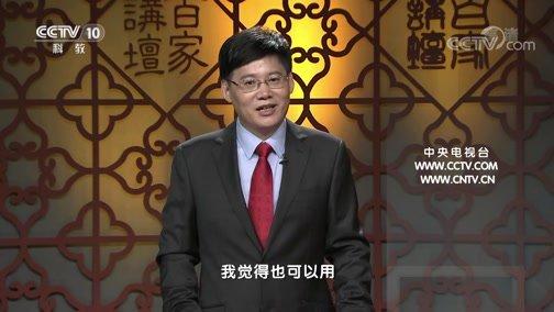 《百家讲坛》 20200226 诗歌故人心(第二部)27 惜与故人违