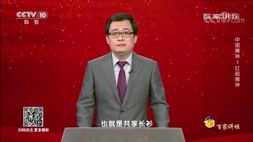 《百家讲坛》 20200229 中国精神1 红船精神