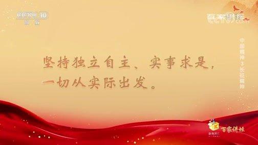 《百家讲坛》 20200302 中国精神3 长征精神