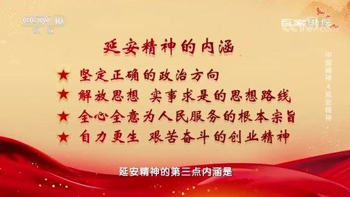 《百家讲坛》 20200303 中国精神4 延安精神