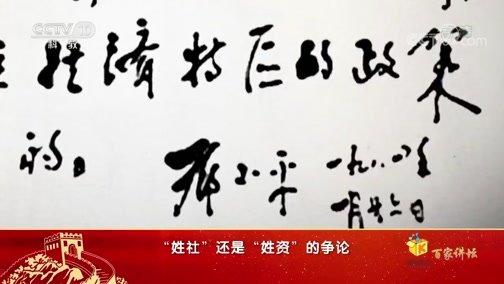 《百家讲坛》 20200307 中国精神8 特区精神