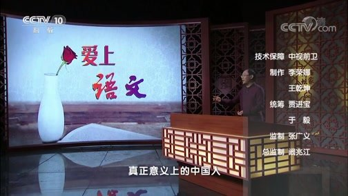 《百家讲坛》 20200308 爱上语文1 语文中的文化美