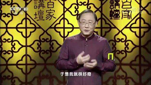 """《百家讲坛》 20200310 爱上语文 3 读诗中的""""厚""""与""""薄"""""""