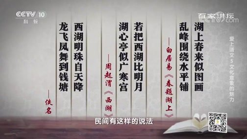 《百家讲坛》 20200312 爱上语文 5 文化意象的魅力