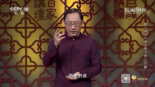 """《百家讲坛》 20200316 爱上语文 9 语文学习的""""三只眼"""""""