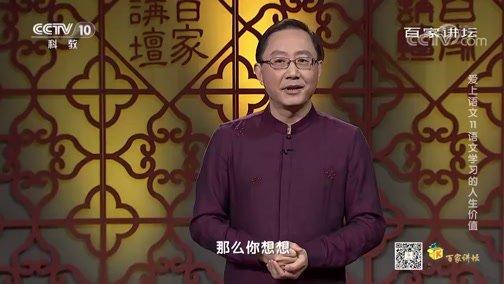 《百家讲坛》 20200318 爱上语文 11 语文学习的人生价值