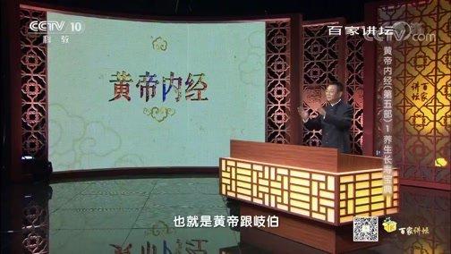 《百家讲坛》 20200320 黄帝内经(第五部) 1 养生长寿宝典