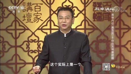 《百家讲坛》 20200321 黄帝内经(第五部) 2 心的火候要把握