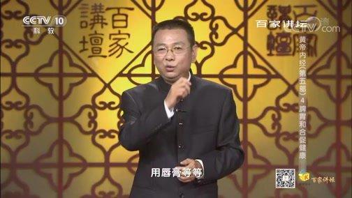 《百家讲坛》 20200323 黄帝内经(第五部) 4 脾胃和合促健康