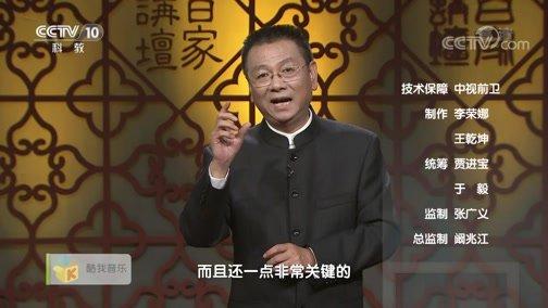 《百家讲坛》 20200327 黄帝内经(第五部) 8 道法自然得长寿