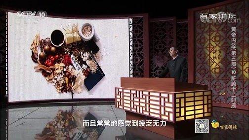 《百家讲坛》 20200329 黄帝内经(第五部) 10 脏腑十二时辰