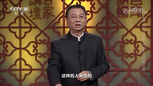 """《百家讲坛》 20200331 黄帝内经(第五部) 12 秋冬养阴重""""收藏"""""""