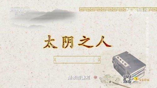 《百家讲坛》 20200406 黄帝内经(第五部) 18 养生方法人不同