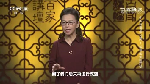 《百家讲坛》 20200409 中华成语(学习篇) 1 成语灿灿昭文明