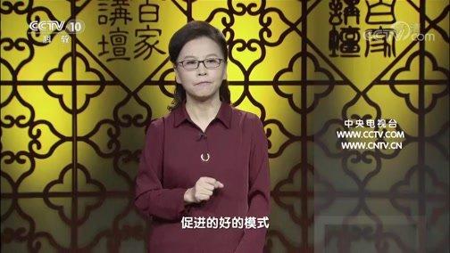 《百家讲坛》 20200412 中华成语(学习篇) 4 投认师生法不轻