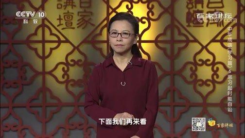 《百家讲坛》 20200414 中华成语(学习篇) 6 恶习起时能自讼