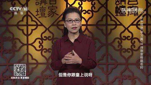 《百家讲坛》 20200420 中华成语(学习篇) 12 待到金榜题名时