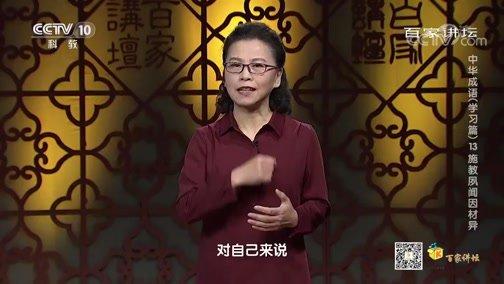 《百家讲坛》 20200421 中华成语(学习篇) 13 施教夙闻因材异