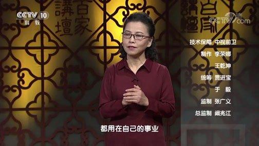 《百家讲坛》 20200422 中华成语(学习篇) 14 诗书养志勤三省