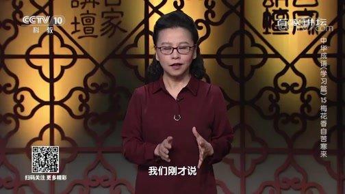 《百家讲坛》 20200423 中华成语(学习篇) 15 梅花香自苦寒来