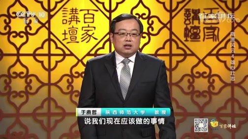 《百家讲坛》 20200429 隋唐风云 4 雄心壮志