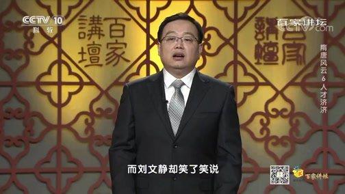 《百家讲坛》 20200501 隋唐风云 6 人才济济