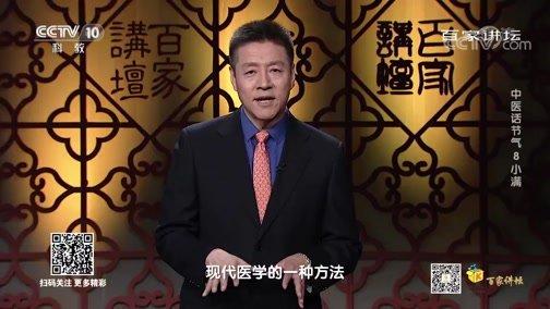 《百家讲坛》 20200506 中医话节气 8 小满