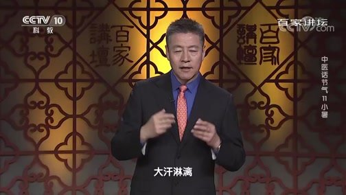 《百家讲坛》 20200509 中医话节气 11 小暑