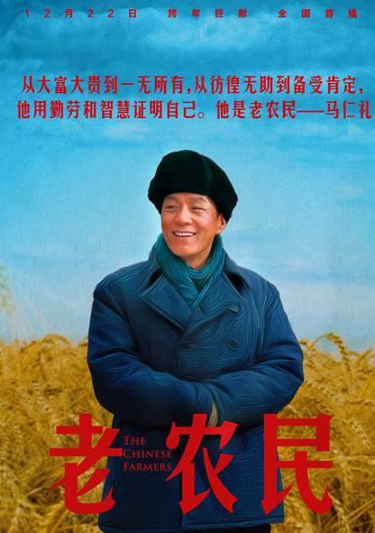 老农民图片