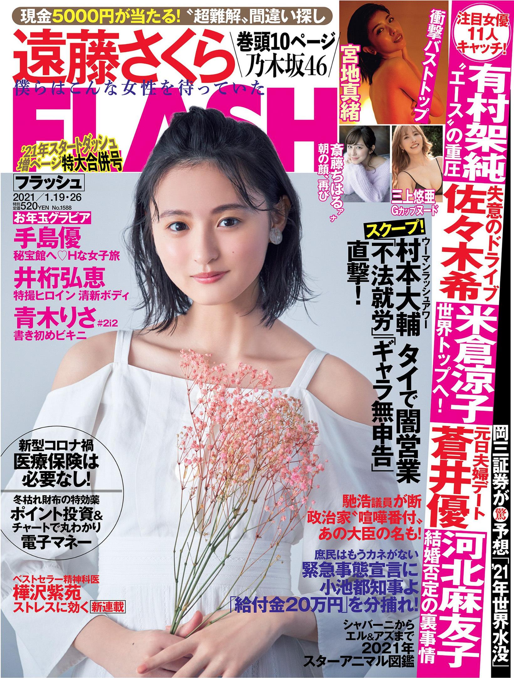 远藤樱 井桁弘惠-FLASH 2021年1.16-26刊  高清套图 第2张