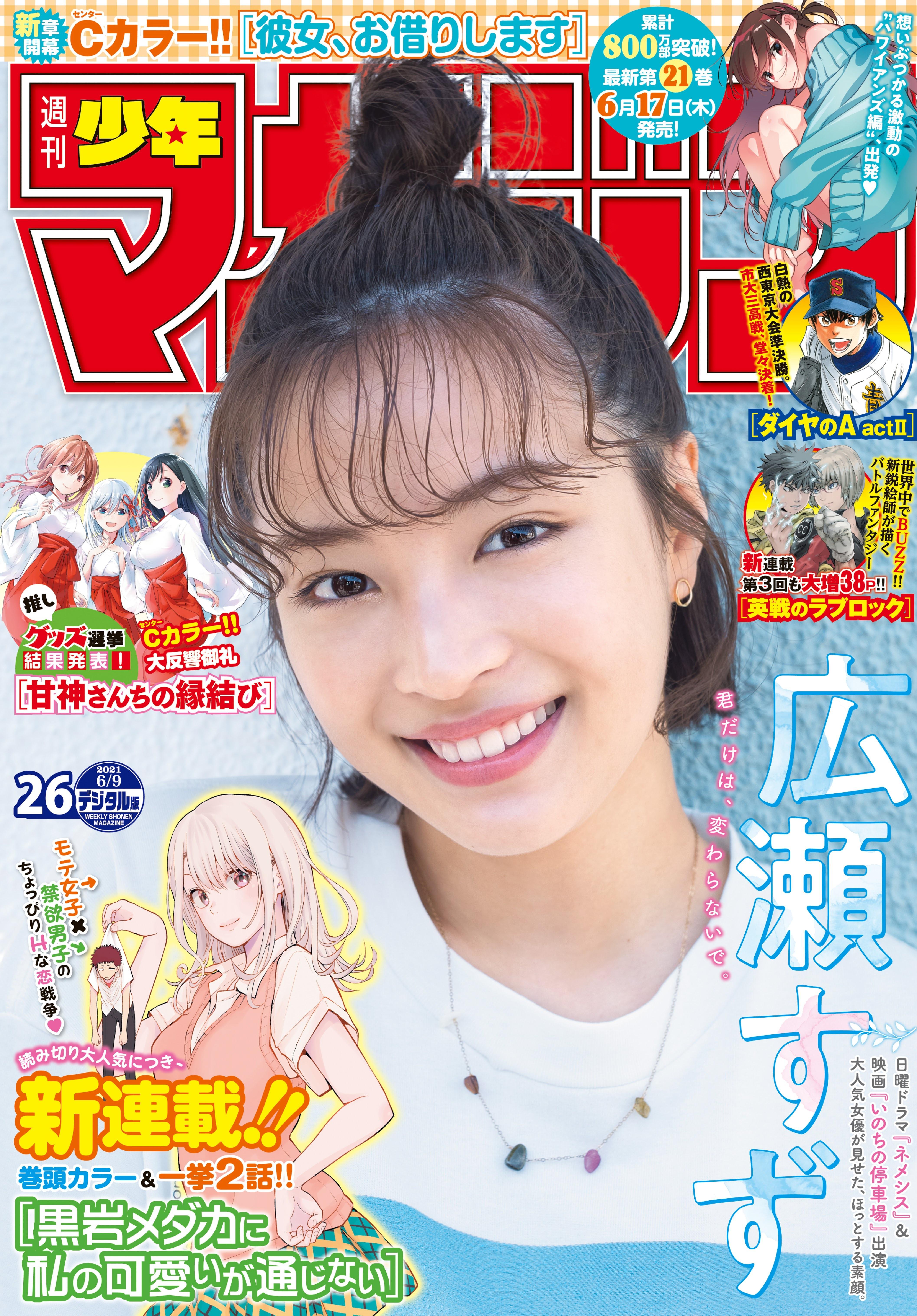 少年Magazine 广濑丝丝 广濑铃000