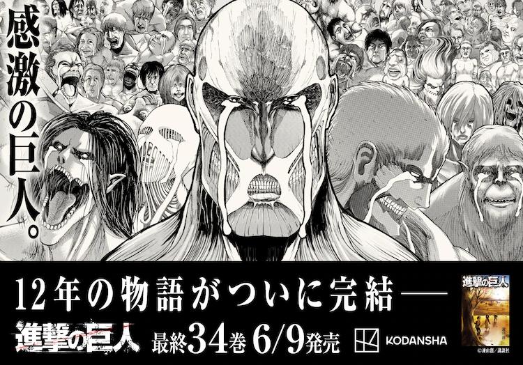 进击的巨人 新宿站 LED 广告牌 image