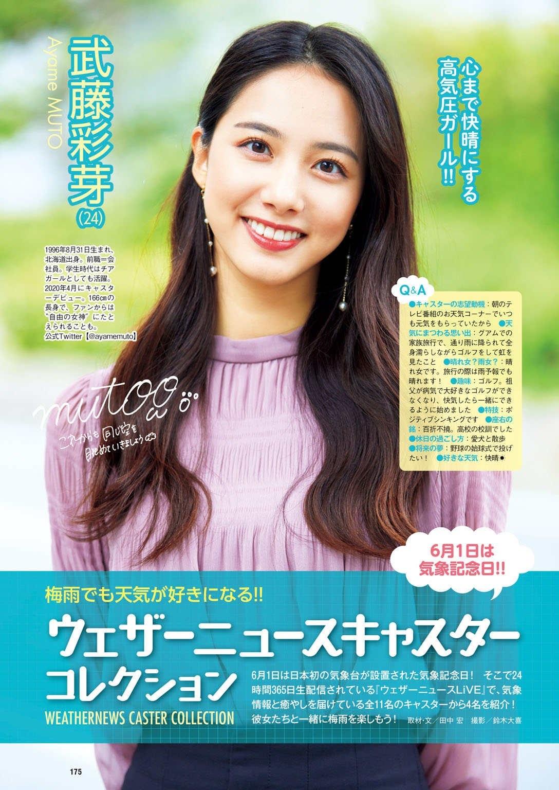 松本真理香 樱井音乃 羽柴なつみ-Weekly Playboy 2021第23期 高清套图 第85张