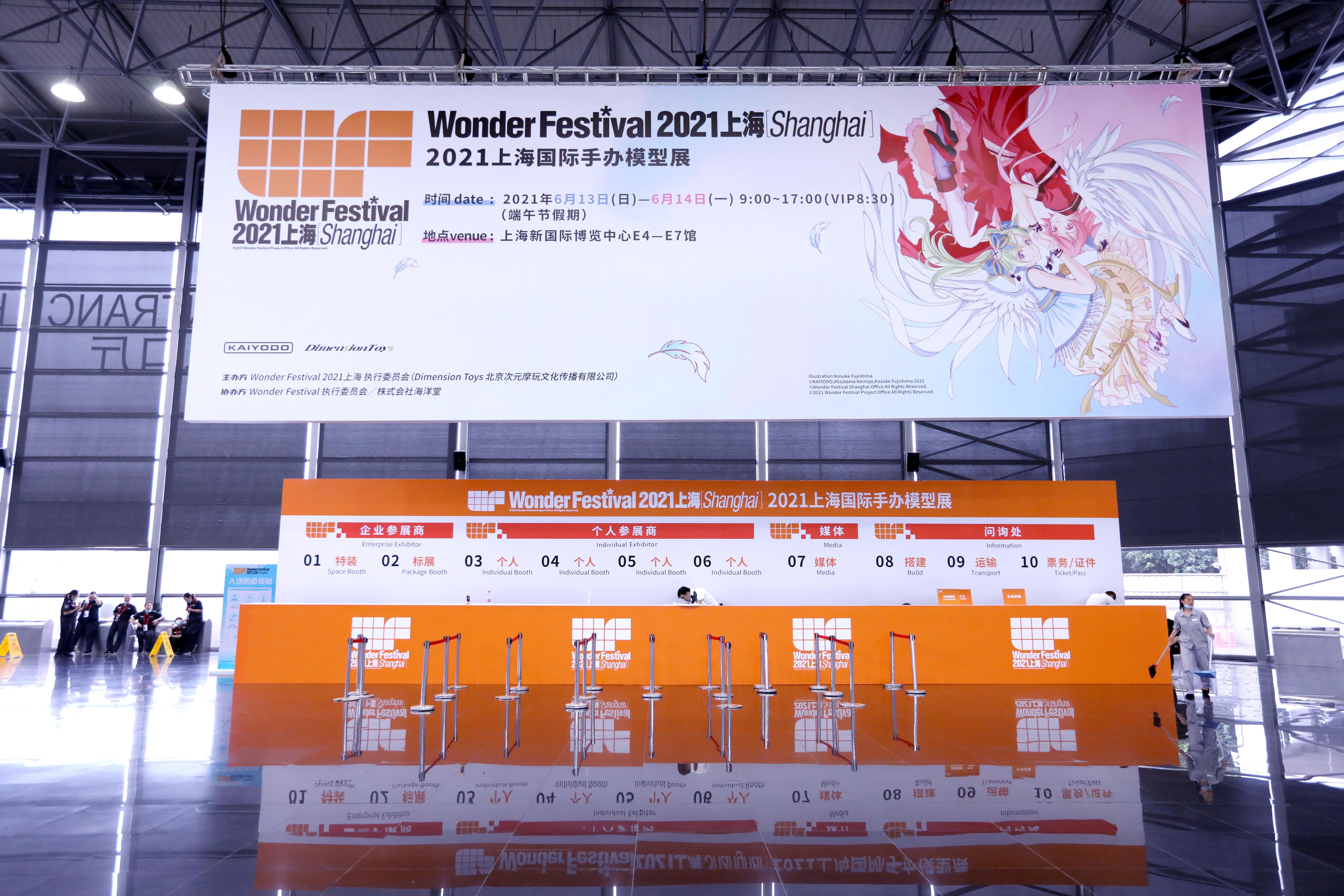 Wonder Festival 2021上海 WF上海