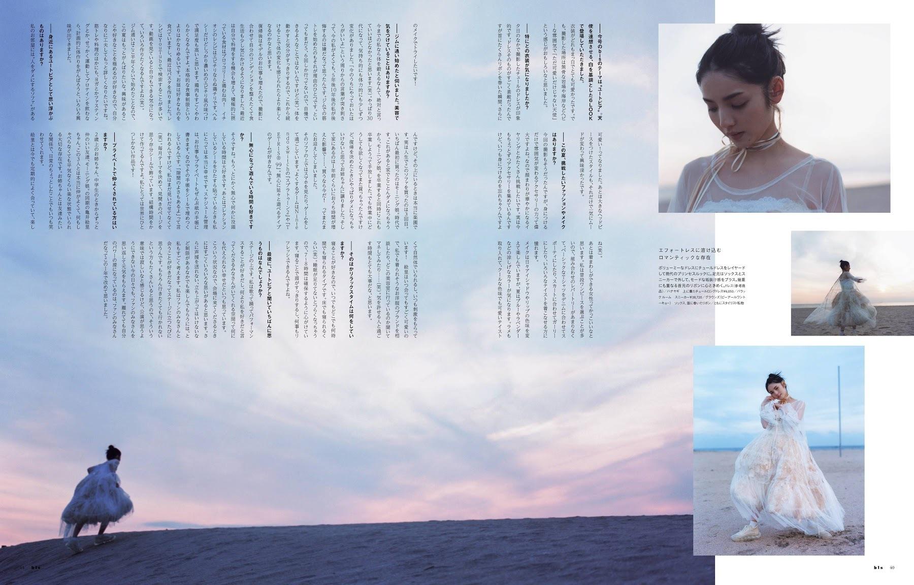 宫脇咲良 与田祐希 道重沙由美-bis 2021年第七期  高清套图 第29张