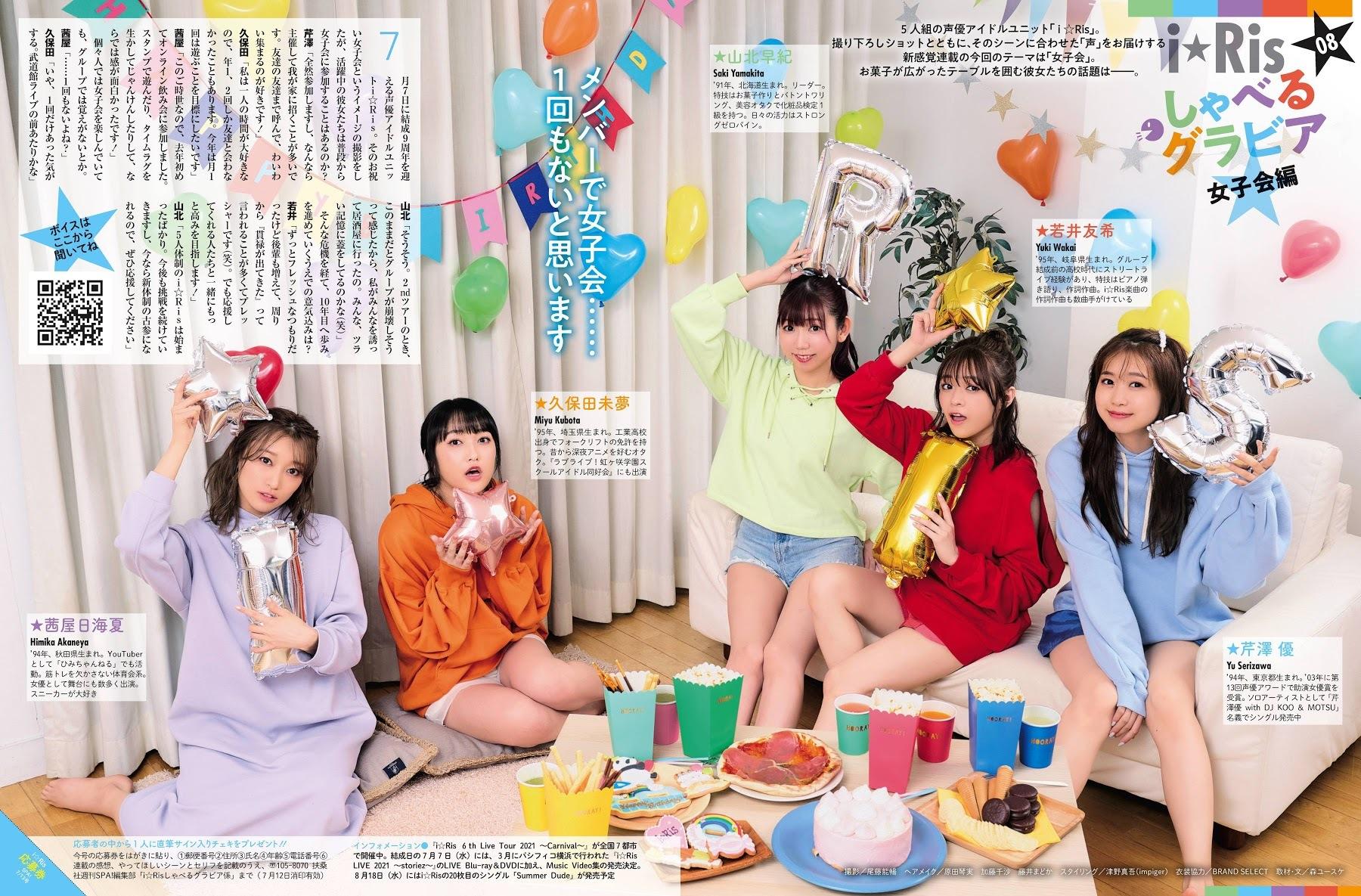 今田美樱 岸明日香 十枝梨花-WEEKLY SPA! 2021.07.13  高清套图 第12张