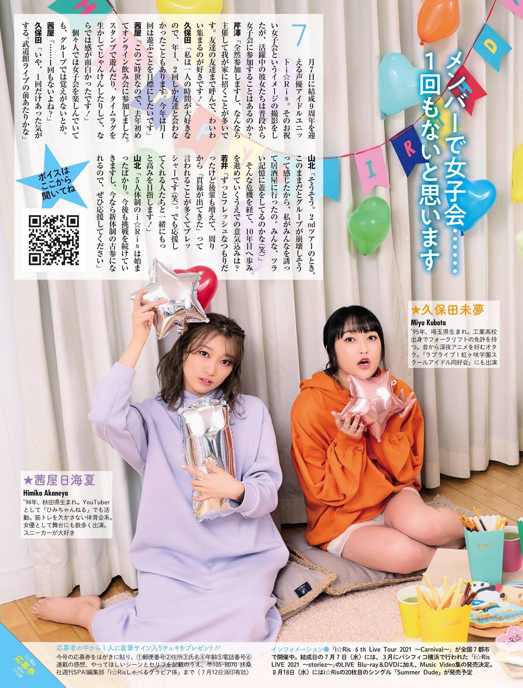 今田美樱 岸明日香 十枝梨花-WEEKLY SPA! 2021.07.13  高清套图 第13张