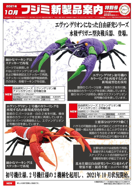 EVA 初号机 二号机 龙虾模型