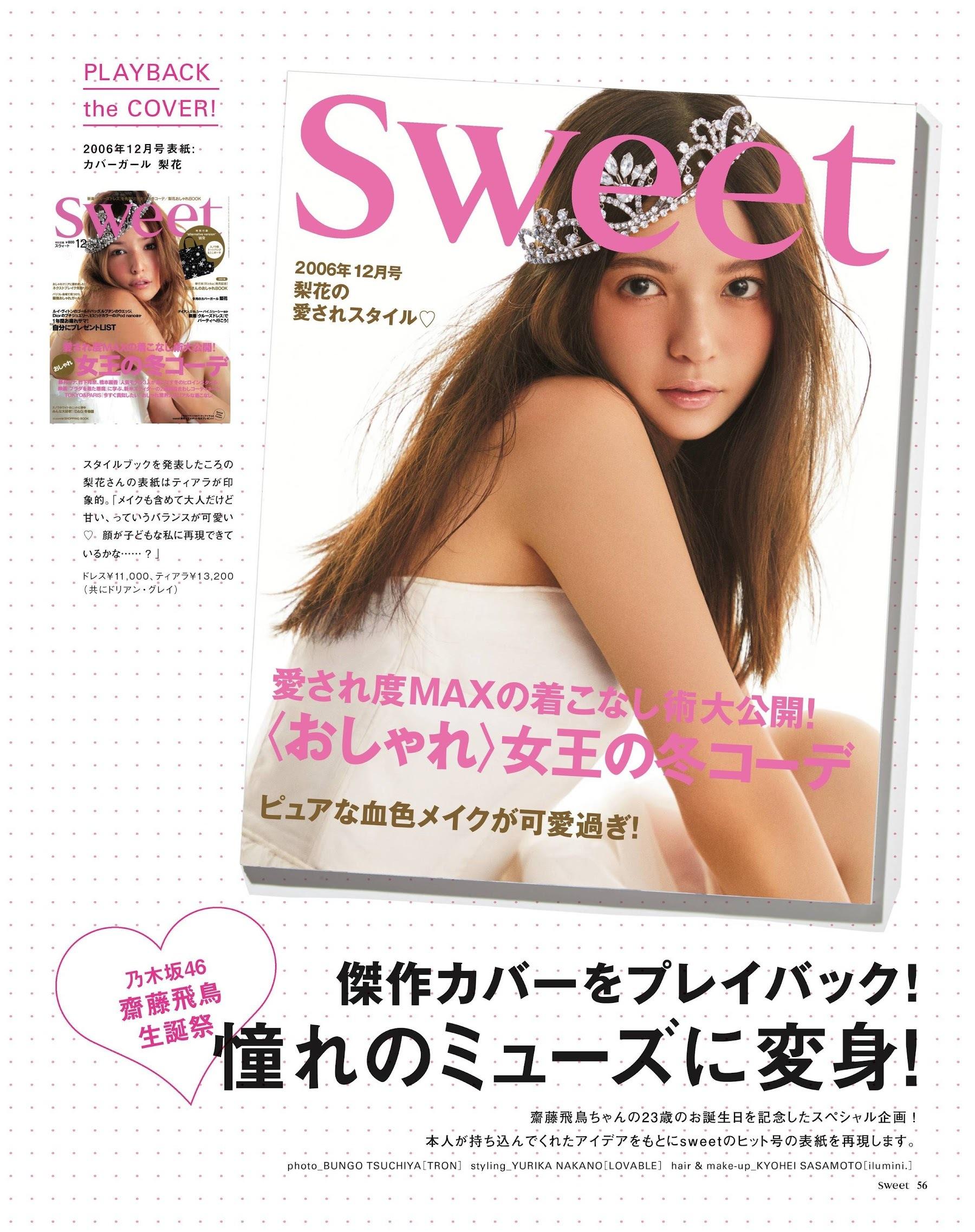 今田美樱 斋藤飞鸟 宫肋咲良-SWEET 2021年9月刊  高清套图 第16张