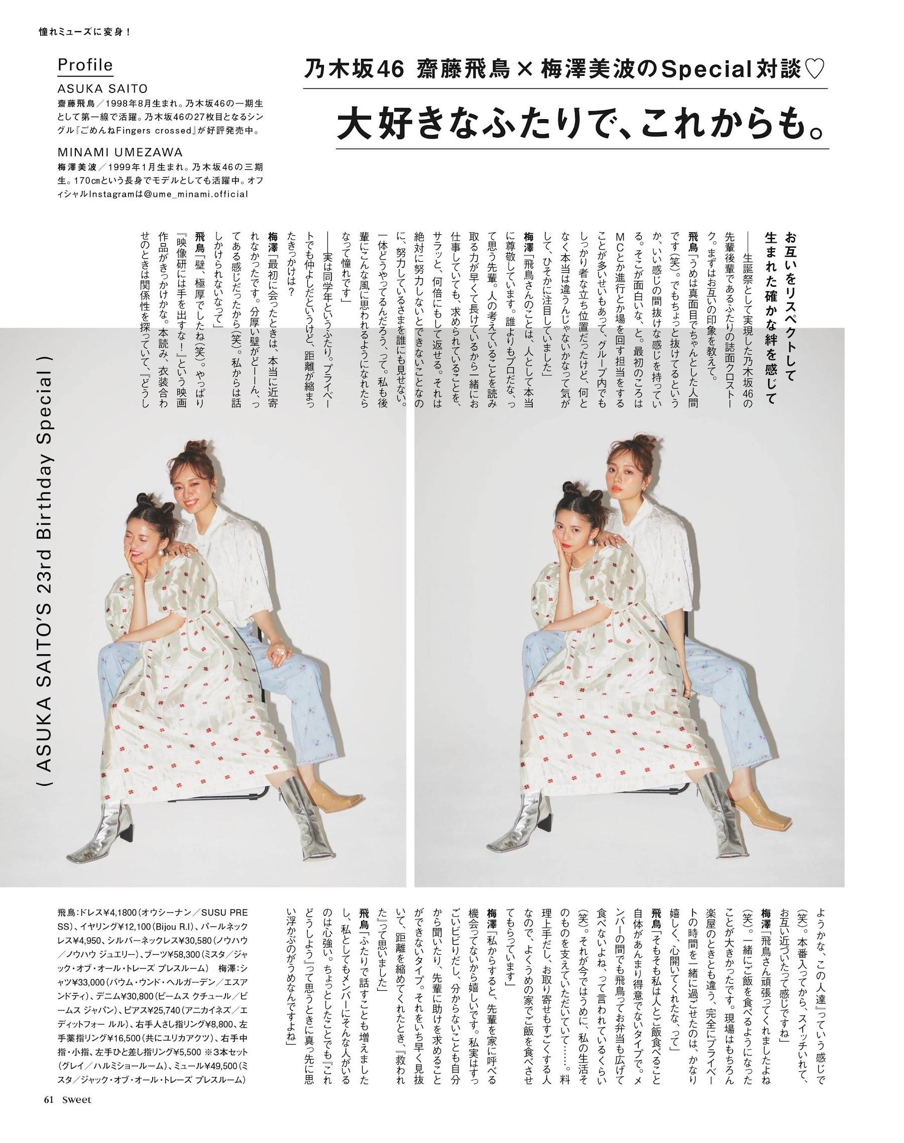 今田美樱 斋藤飞鸟 宫肋咲良-SWEET 2021年9月刊  高清套图 第21张