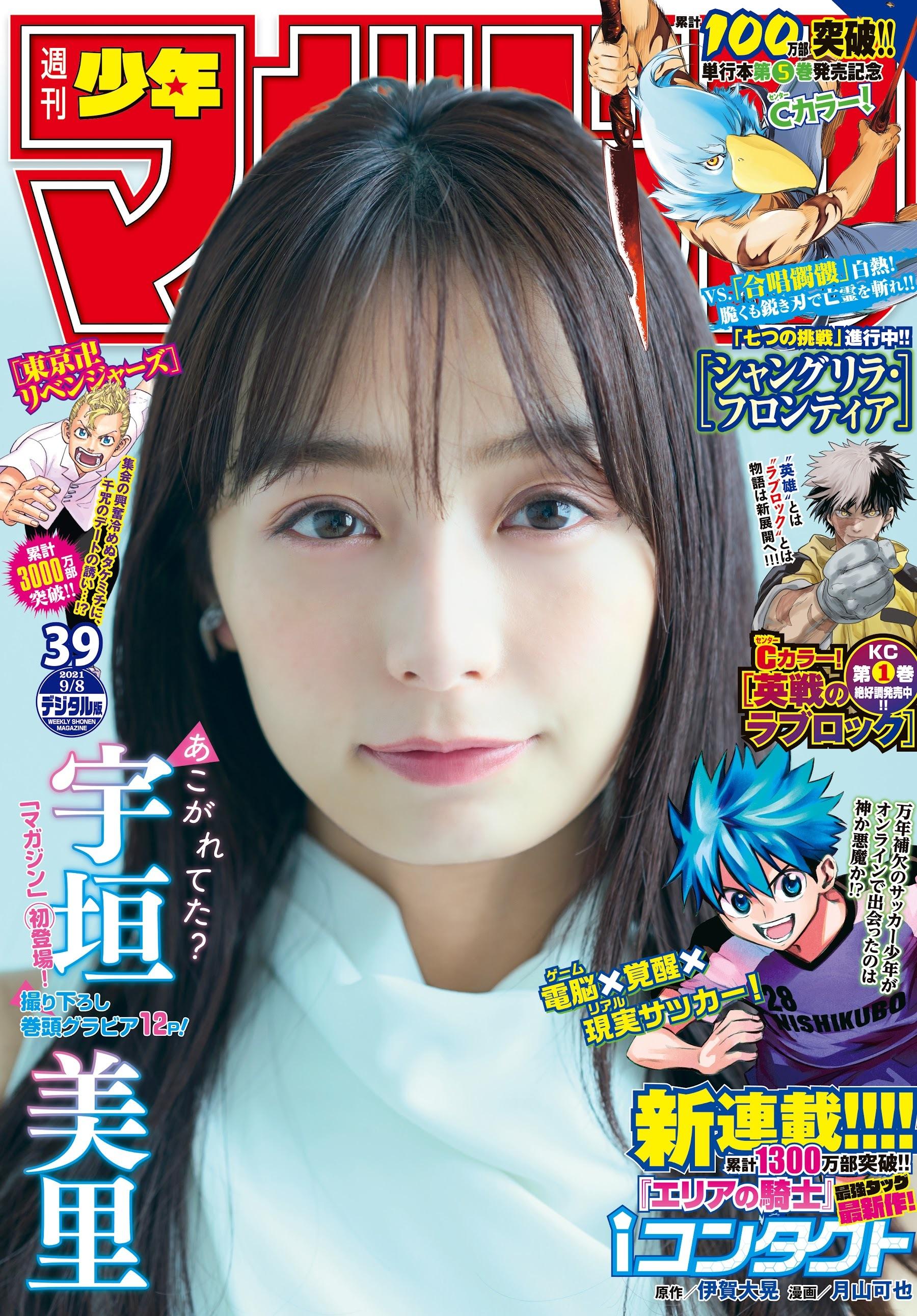 宇垣美里-少年Magazine2021年第三十八期