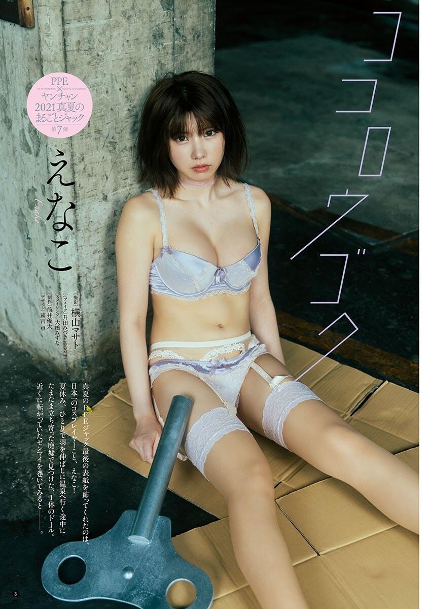 enako 宫本彩希-Young Champion 2021年第十八期
