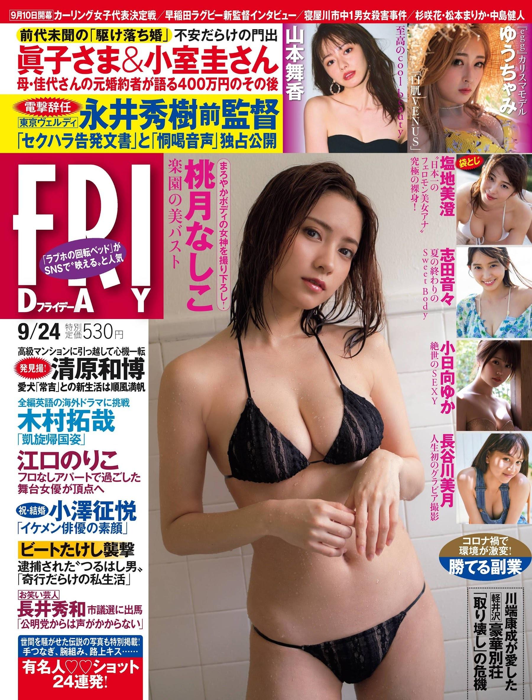 桃月梨子 志田音々塩地美澄-Friday 2021年9月24日刊