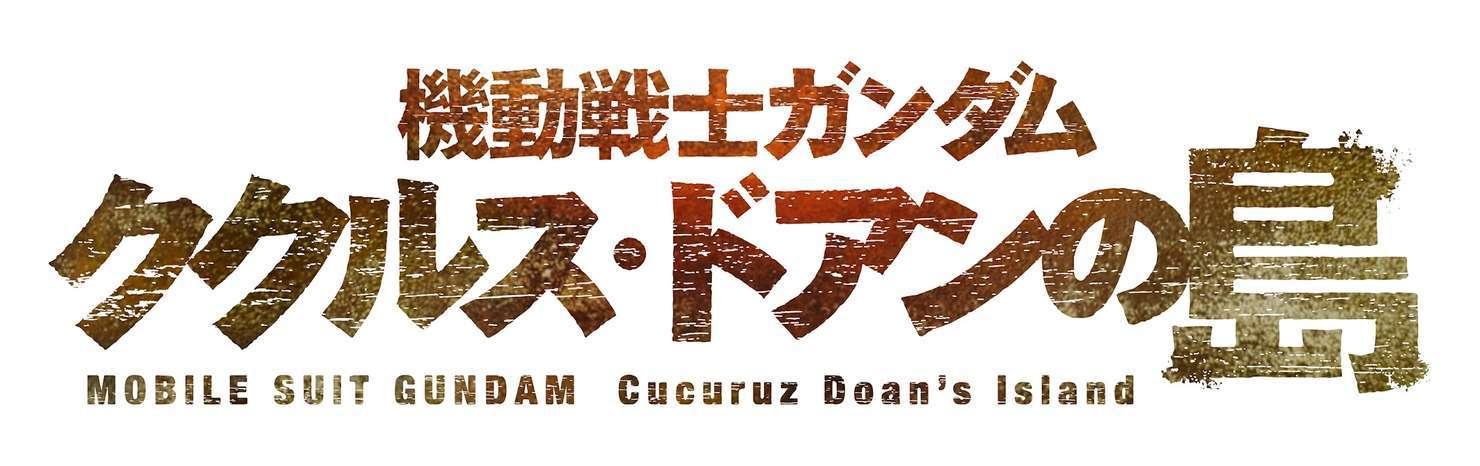 机动战士高达 库克鲁斯・德安之岛 剧场版动画