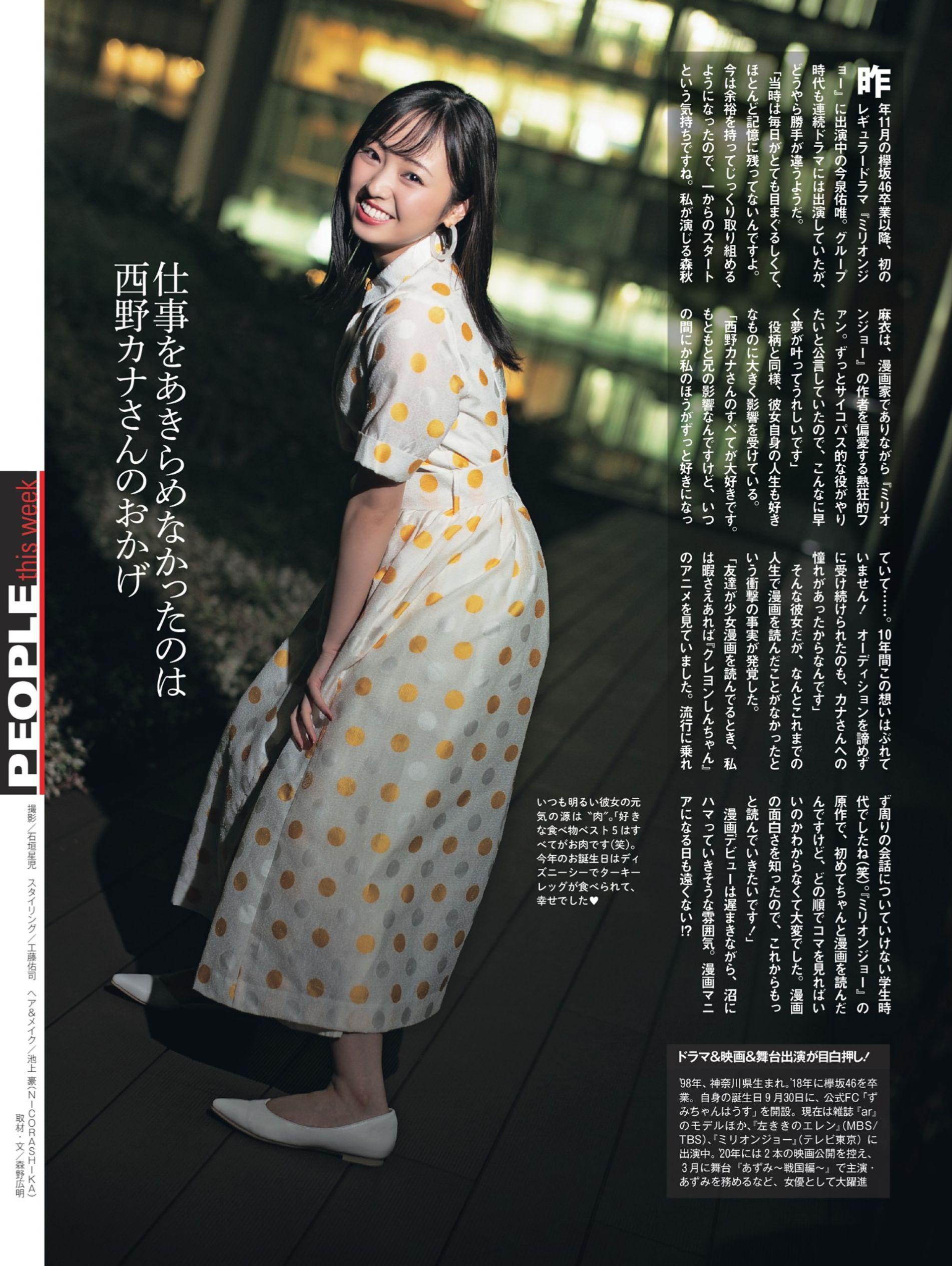週刊SPA! 2019年11月5・12日合併号 (5)
