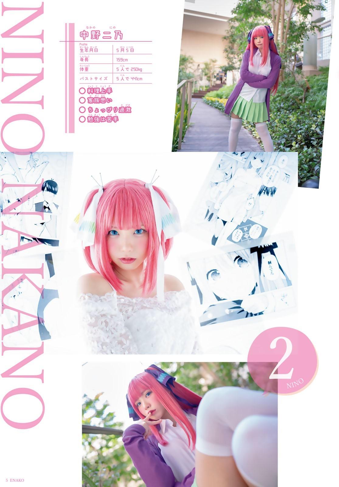 日本美少女enako一人分饰五角,cosplay《五等分的花嫁》中的妹子 第8张