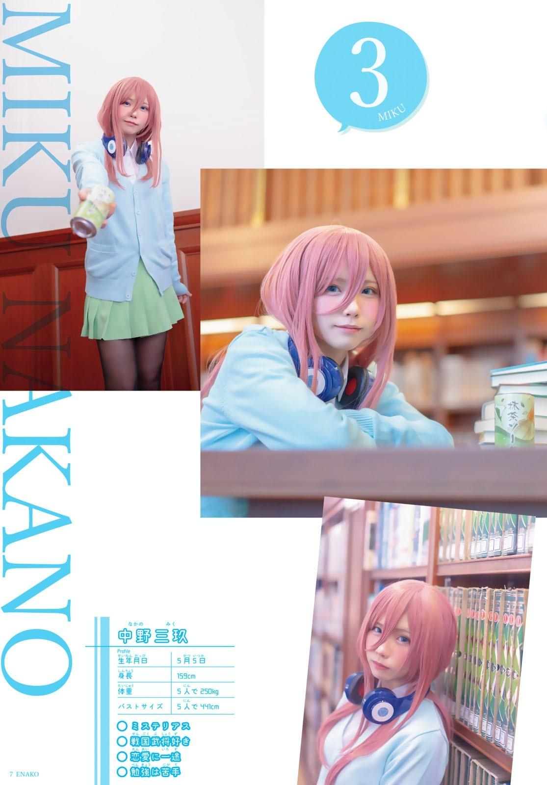 日本美少女enako一人分饰五角,cosplay《五等分的花嫁》中的妹子 第10张