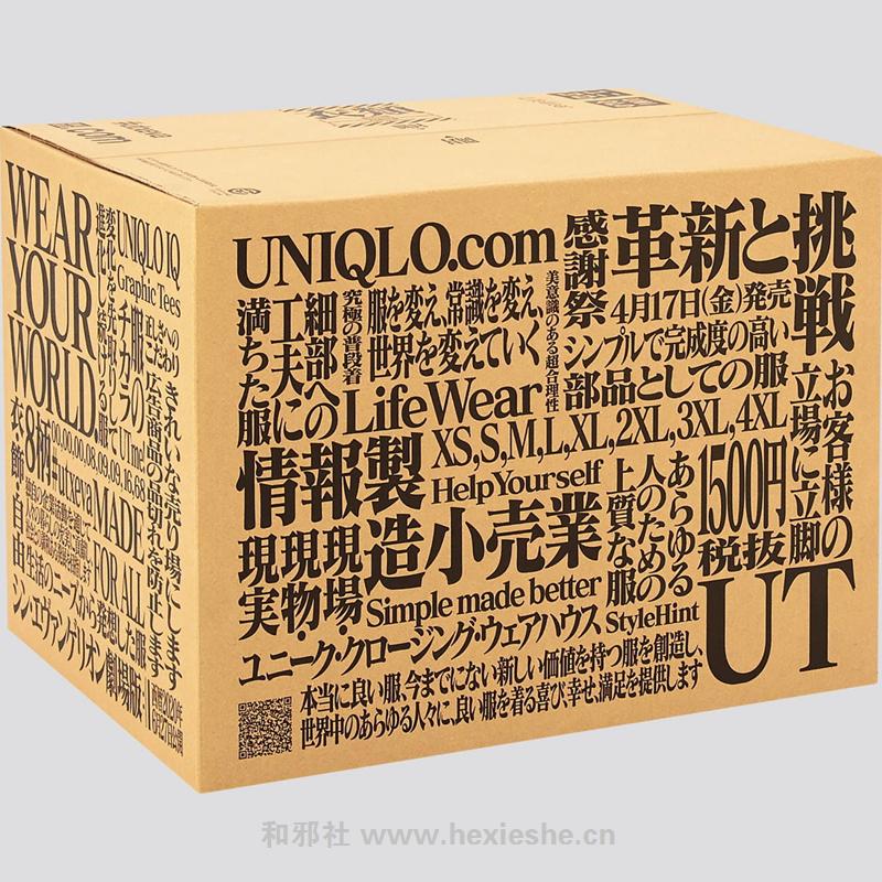 Evangelion EVA 优衣库 EVA风格纸箱sushi_asshi 1248491613434695687_p0