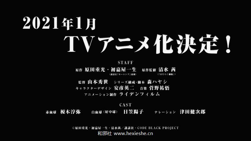 「工作细胞BLACK」2021年1月TVアニメ化決定PV.mp4_000104.955